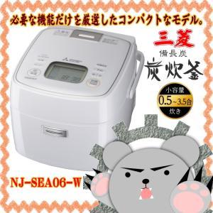 NJ−SEA06−W 三菱 IHジャー炊飯器(3.5合炊き)ピュアホワイト 五重全面加熱 備長炭 炭炊釜 dejihoso-shopping