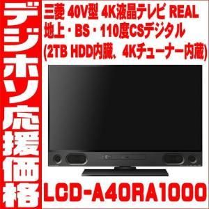 LCD−A40RA1000【新品・未開封・メーカー保証あり】三菱 40V型 地上・BS・110度CSデジタル 4K液晶テレビ(2TB HDD内蔵、4Kチューナー内蔵) dejihoso-shopping