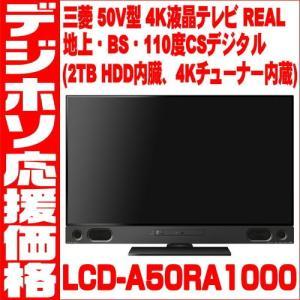 LCD−A50RA1000【新品・未開封・メーカー保証あり】三菱 50V型 地上・BS・110度CSデジタル 4K液晶テレビ(2TB HDD内蔵、4Kチューナー内蔵) dejihoso-shopping