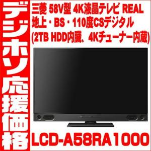 LCD−A58RA1000【新品・未開封・メーカー保証あり】 三菱 58V型 地上・BS・110度CSデジタル 4K液晶テレビ(2TB HDD内蔵、4Kチューナー内蔵) dejihoso-shopping