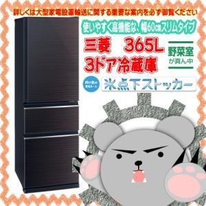 MR-CX37D-BR 三菱 365L 3ドア冷蔵庫(グロッシーブラウン)【右開き】MITSUBISHI CXシリーズ dejihoso-shopping
