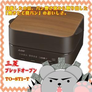 TO−ST1−T 三菱 ブレッドオーブン オーブントースター 5段階の焼き加減&メニュー|dejihoso-shopping