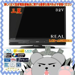 LCD−A32BHR11【新品・未開封・メーカー保証あり】三菱 32V型 地上・BS・110度CSデジタル ハイビジョン液晶TV(1TB HDD・ブルーレイレコーダー内臓) dejihoso-shopping