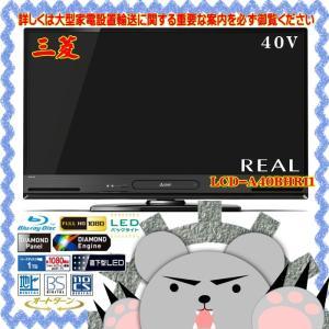 LCD−A40BHR11【新品・未開封・メーカー保証あり】三菱 40V型 地上・BS・110度CSデジタル フルHB液晶テレビ(1TB HDD・ブルーレイレコーダー内臓) dejihoso-shopping