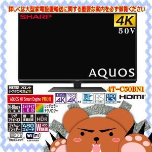 4T−C50BN1【新品・未開封・メーカー保証あり】シャープ 50V型 BS4K・110度CS4K 4Kチューナー内蔵 液晶テレビ AQUOS-アクオス- BN1シリーズ dejihoso-shopping