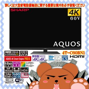 4T−C60BN1【新品・未開封・メーカー保証あり】シャープ 60V型 BS4K・110度CS4K 4Kチューナー内蔵 液晶テレビ AQUOS-アクオス- BN1シリーズ dejihoso-shopping