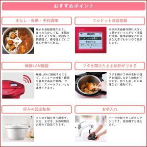 KN−HW16E−R シャープ 水なし・自動・調理鍋 HEALSIO-ヘルシオ- ホットクック 1.6L レッド系 dejihoso-shopping 02