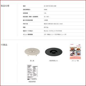 KN−HW16E−R シャープ 水なし・自動・調理鍋 HEALSIO-ヘルシオ- ホットクック 1.6L レッド系 dejihoso-shopping 04