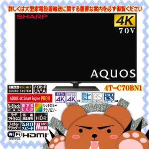 4T−C70BN1【新品・未開封・メーカー保証あり】シャープ 70V型 BS4K・110度CS4K 4Kチューナー内蔵 液晶テレビ AQUOS-アクオス- BN1シリーズ dejihoso-shopping