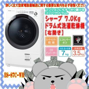 ES-S7C-WR シャープ 7.0kg ドラム式洗濯乾燥機...