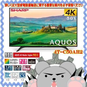 4T−C50AH2【新品・未開封・メーカー保証あり】シャープ 50V型 地上・BS・110度CSデジタル 4K対応液晶テレビ AQUOS dejihoso-shopping