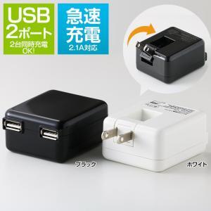 USB 急速充電 ACアダプター iPhone スマホ 2ポ...