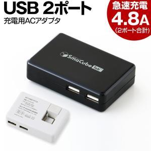 USB充電器 ACアダプター 大容量4.8A コンセント 2...