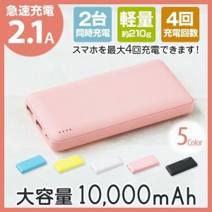 モバイルバッテリー スマホ 充電器 持ち運び 大容量 100...