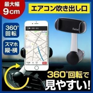 車載 スマホスタンド スマホホルダー エアコン吹き出し口 360°回転 カーナビ iPhone Android 内装用品 おしゃれ