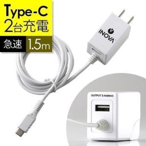 タイプc 充電器 ケーブル アンドロイド 急速充電 コンセント ACアダプター スマホ 携帯 3A ...