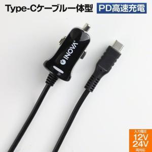 USB Type-Cケーブルが一体になった、3.0A高出力 カーチャージャー ●USB TypeC対...