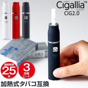 アイコス iqos 互換機 単品 アイコス 新型 新品 連続吸引 電子煙草 スターターキット 加熱式タバコ 温度3段階調節 Cigallia シガリア 本体 Cig2.0