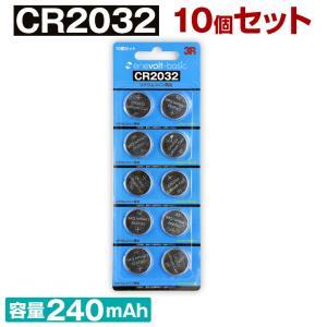 ボタン電池 CR2032H コイン リチウム 10個 セット シックスパッド SIXPAD 時計 電卓 体温計 まとめ買い 豆 ポイント消化 送料無料 メール便対応 雑貨 お試し|dejiking