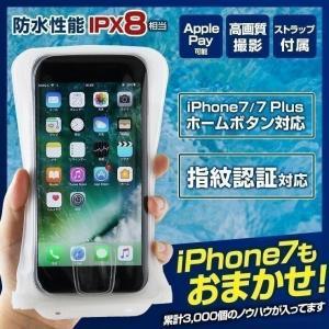 累計販売3,000個を超える本物志向のIPX8(驚異の10m防水)iPhone・スマホ防水ケースがお...