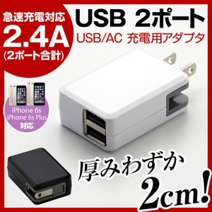 USB AC アダプタ 2A コンセント 充電器 2ポート 2.1A 高速充電 おしゃれ コンパクト 携帯 iPhone7 iPhone6s アイフォン スマートフォン スマホ PSE認証済