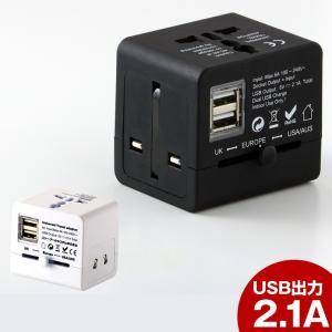 旅行や出張、海外で異なるコンセント形状を日本の電化製品を使えるように変換する海外旅行用 電源 マルチ...