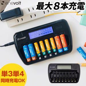 充電池 充電器 ニッケル水素 対応 エネロング対応 単3形・単4形 兼用 最大8本 放電機能 リフレッシュ機能|dejiking
