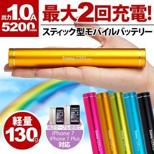 モバイルバッテリー 大容量 軽量 充電器 iPhone7 i...