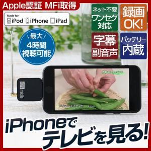 ワンセグチューナー iPhone iPad用 ワンセグ テレ...