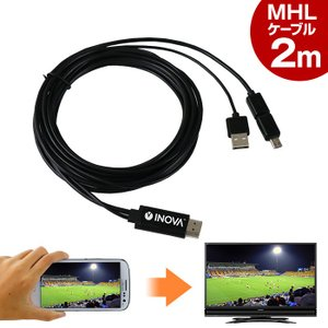 HDMIケーブル 2m 変換 MHL ディスプレイ USBポート アダプタ スマホ 接続 出力 テレビ 映す アンドロイド Android スマホアクセサリー おしゃれ