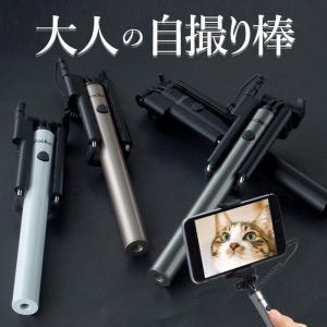 自撮り棒 セルカ棒 スマホ iPhone7 おしゃれ コンパ...