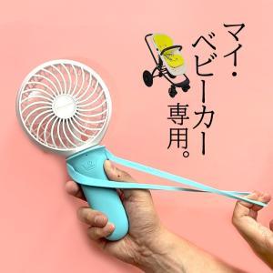 ベビーカー 小型 扇風機 ハンディファン ハンディ 暑さ対策 携帯 ポータブル ミニ 手持ち USB 充電式 ベビーカー用 赤ちゃん Qurra クルラ