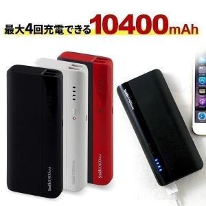 モバイルバッテリー iPhone 充電器 持ち運び スマホ ...