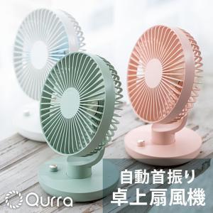 卓上扇風機 小型 扇風機 おしゃれ 卓上 首振り 静音 USB 充電式 コンパクト サーキュレーター...