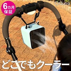 ベビーカー 扇風機 充電 静音 冷風機 保冷剤 卓上 冷風扇 コンパクト 家庭用 小型 USB 充電式ミニ ポータブル エアコン クーラー 赤ちゃん Qurra クルラ