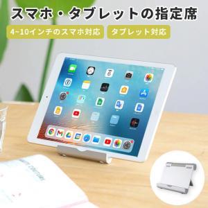タブレット スタンド iPad アイパッド 固定 スマホ アルミ製 角度自由調整可能 卓上 アルミ ...
