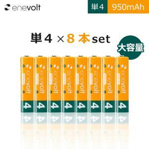 累計88万8千本売れた充電池エネロング、新しく生まれ変わった充電池エネボルトの2セットからお好きな単...