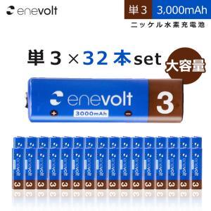 充電池 単3 エネボルト ニッケル水素充電池 エネループを超える 3000mAh 単3タイプ32本セット カラフル 単3電池|dejiking