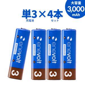 充電池 単2形 3000mAh 乾電池タイプ 充電器 バッテリー 充電式 乾電池 エコ 節約 エネボルト 高容量|dejiking
