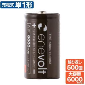 単1形 充電電池 エネボルト 高容量 6000mAh 乾電池タイプ 充電器 バッテリー 充電式乾電池 エネループタイプの繰り返し充電できる エコ 節約 電池|dejiking