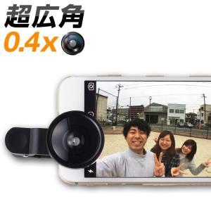 セルカレンズ 0.4  ワイド 超広角 0.4x 光学ガラスレンズ クリップ式 スマホ iPhone...