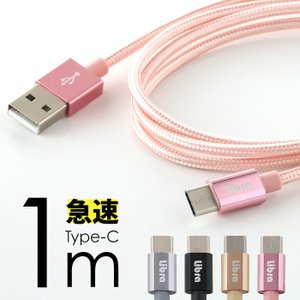 充電ケーブル タイプC 1m 急速充電 アンドロイド 充電器 スマホ 高速充電 断線しにくい 高耐久...