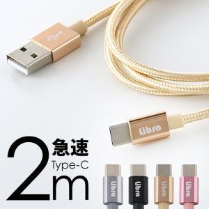 スマホ 充電 ケーブル アンドロイド タイプc USB Ty...