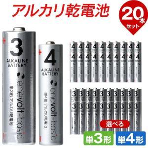 乾電池 単三 単3形 アルカリ 20本セット エネボルト ベーシック Enevolt basic