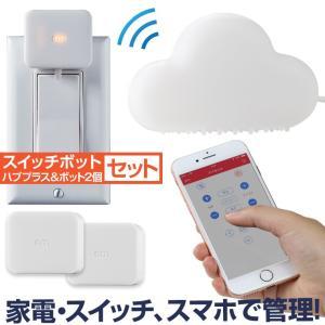 スイッチボットハブプラス スイッチボット 2個セット スマート家電リモコン エアコン リモコン 汎用...