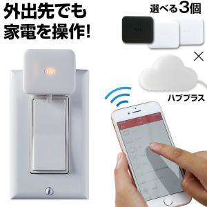 スイッチボット アプリ お得セット スイッチボット3個 × ハブプラス switch bot