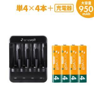 充電池 単4 950mAh 4本 USB 充電器 セット ケース付 充電式 電池 乾電池 単四 ラジ...