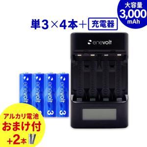 大人気商品、充電池エネボルト3000(単3)4本と専用充電器(4本充電用)がお得なセットに! 【エネ...