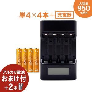 \おまけ付/充電池 充電器 セット 単4 4本 ニッケル水素充電池対応 エネボルト エネループを超え...
