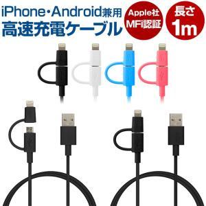 スマホ 充電ケーブル 1m iPhone Android 両...